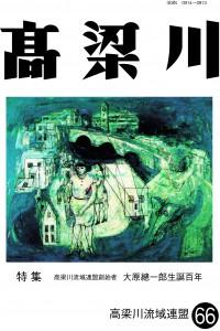 機関誌「高梁川」第66号表紙