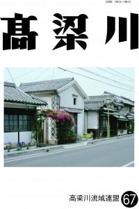 機関誌「高梁川」第67号表紙