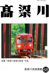 機関誌「高梁川」第68号表紙