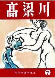 機関誌「高梁川」第7号表紙