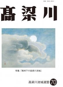 機関誌「高梁川」第70号表紙