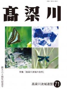 機関誌「高梁川」第71号表紙