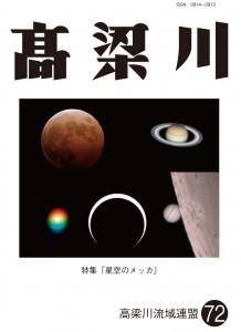 機関誌「高梁川」第72号表紙