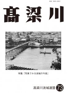 機関誌「高梁川」第73号表紙