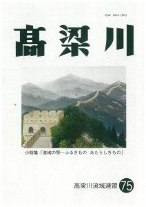 機関誌「高梁川」第75号表紙