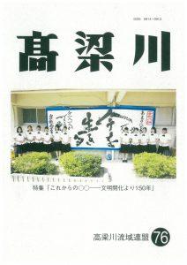機関誌「高梁川」第76号表紙