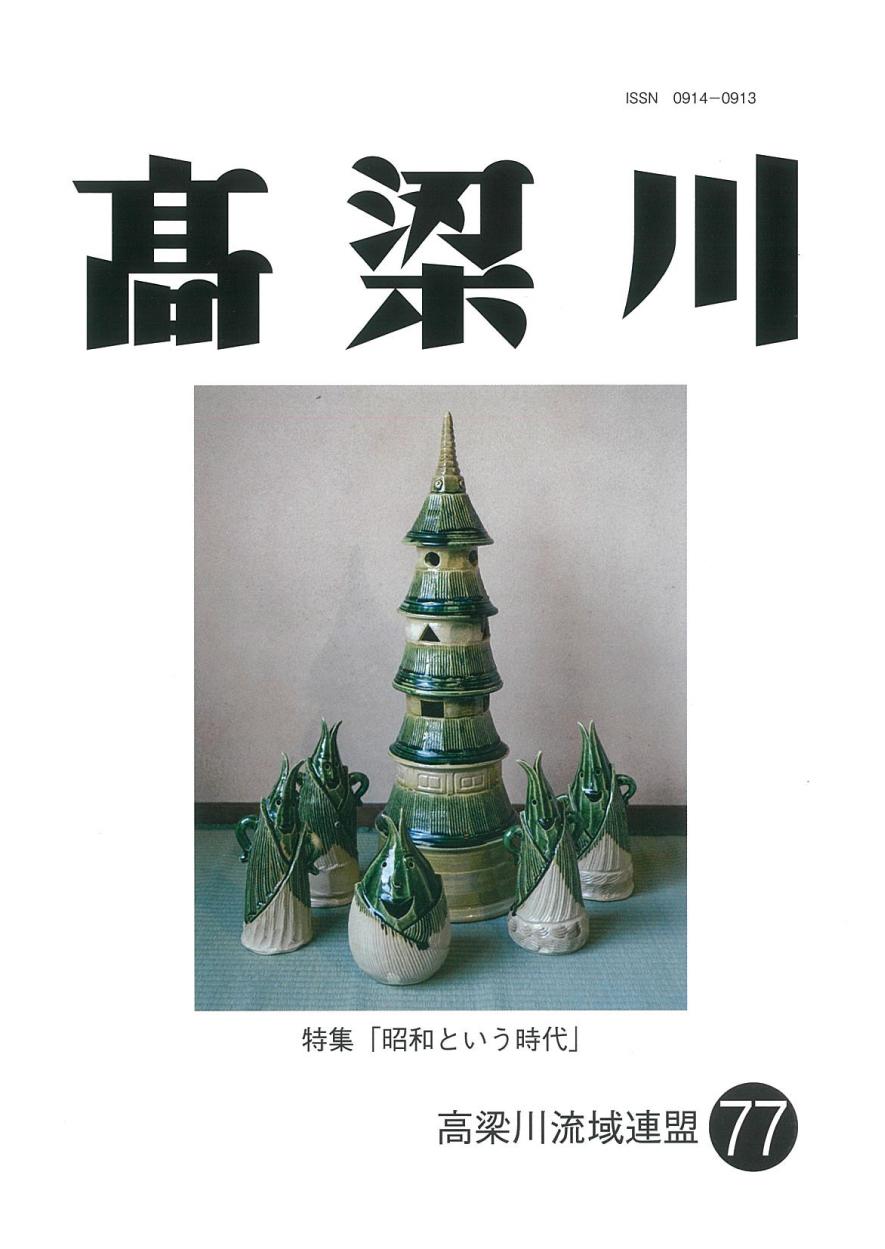 機関誌「高梁川」第77号表紙