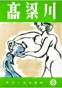 機関誌「高梁川」第8号表紙