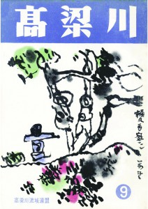 機関誌「高梁川」第9号表紙