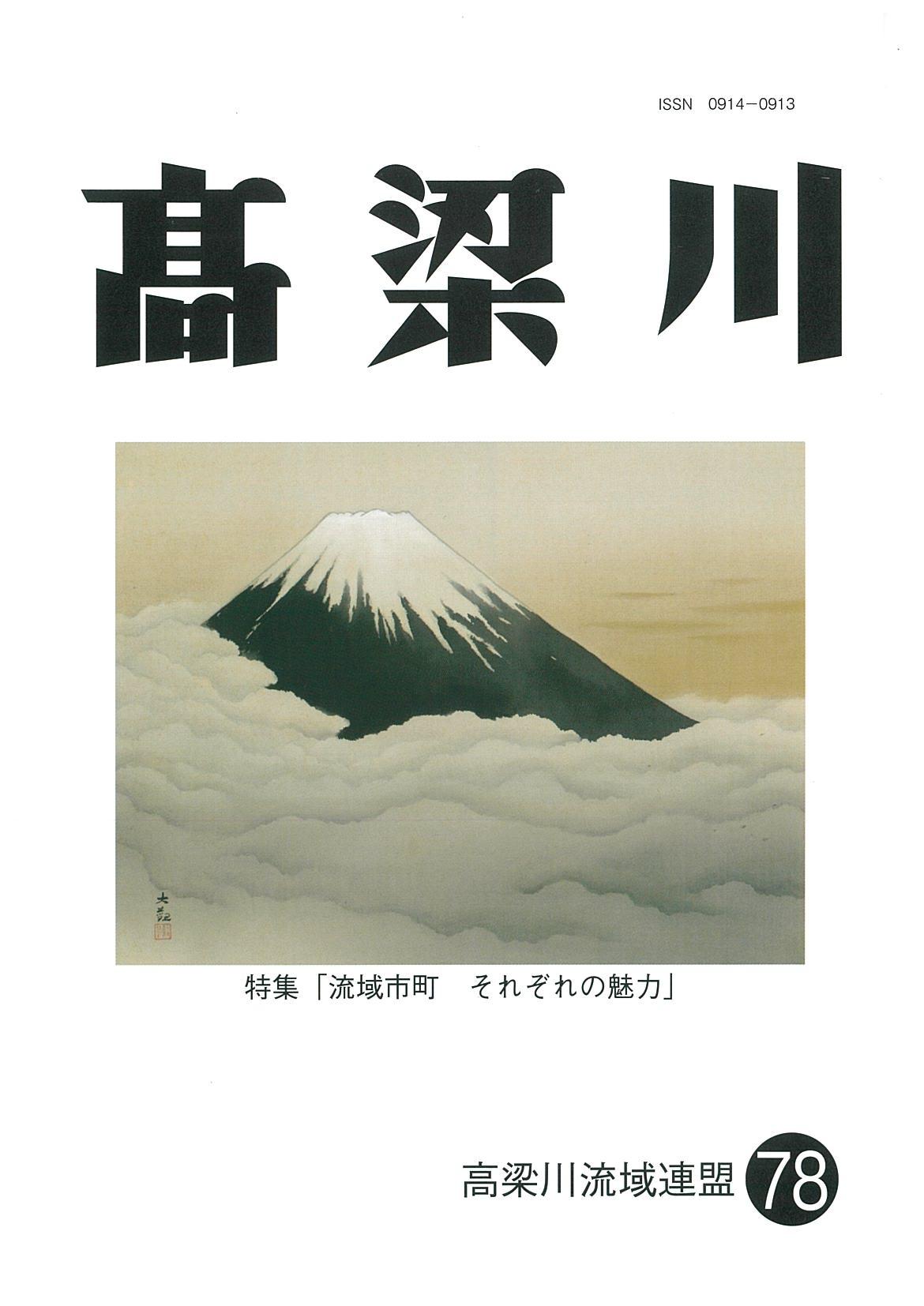 機関誌「高梁川」第78号表紙